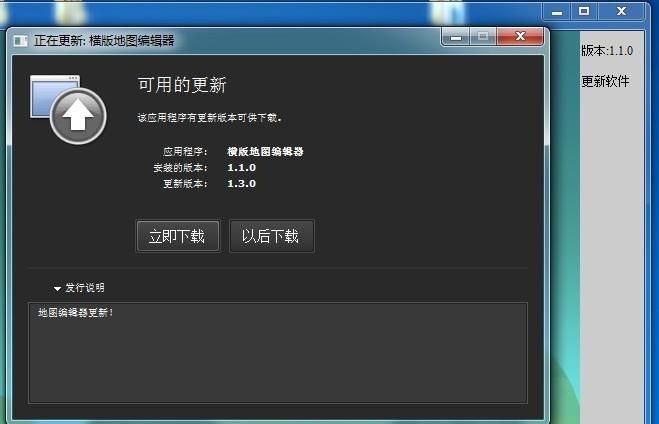 """AIR桌面应用开发""""自动更新""""机制"""