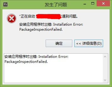 AIR IOS真机debug调试 报错解决 PackageInspectionFailed