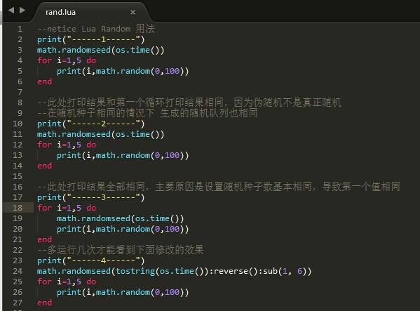 lua 随机数函数详解random()
