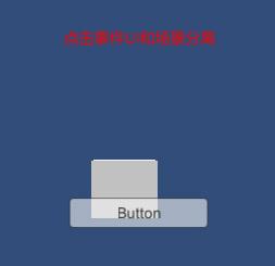 unity3d 新UI系统UGUI点击与3D场景点击分离