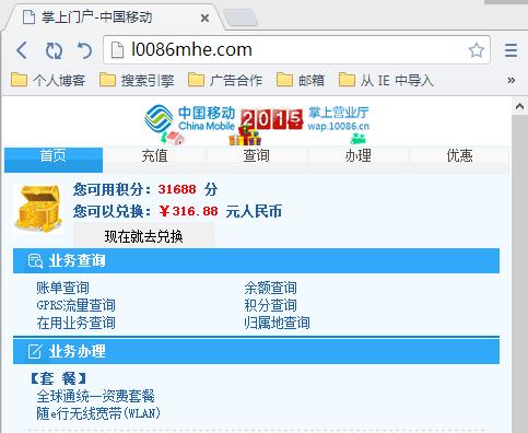 骗子网站 l0086mhe.com 冒充10086