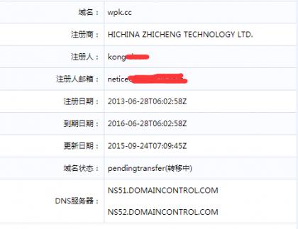 成功成为米农,成交第一笔交易WPK.CC(纪念下)