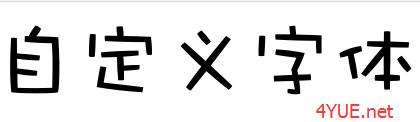 如何自定义ttf字体库