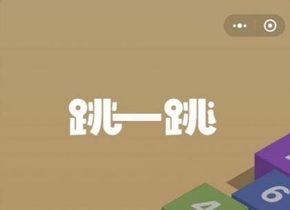 微信小游戏《跳一跳》攻略